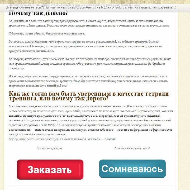 http://tetrad-trening.ru