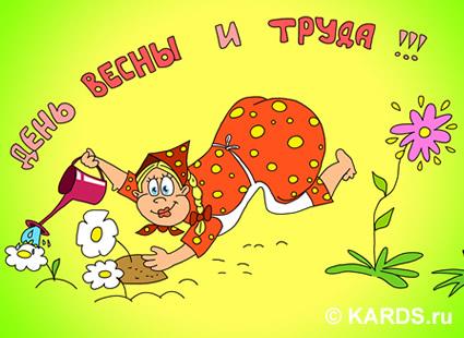 День весны и труда-2