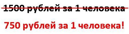 НЕ 1500 рублей за 1 человека, а 750 рублей за 1 человека!