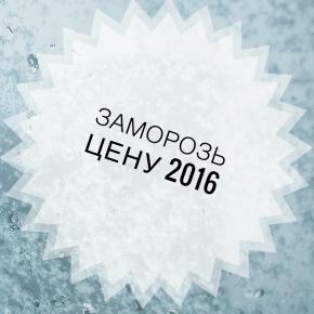 Зимняя акция от А-Консалтинг: ЗАМОРОЗЬ ЦЕНУ – 2016!